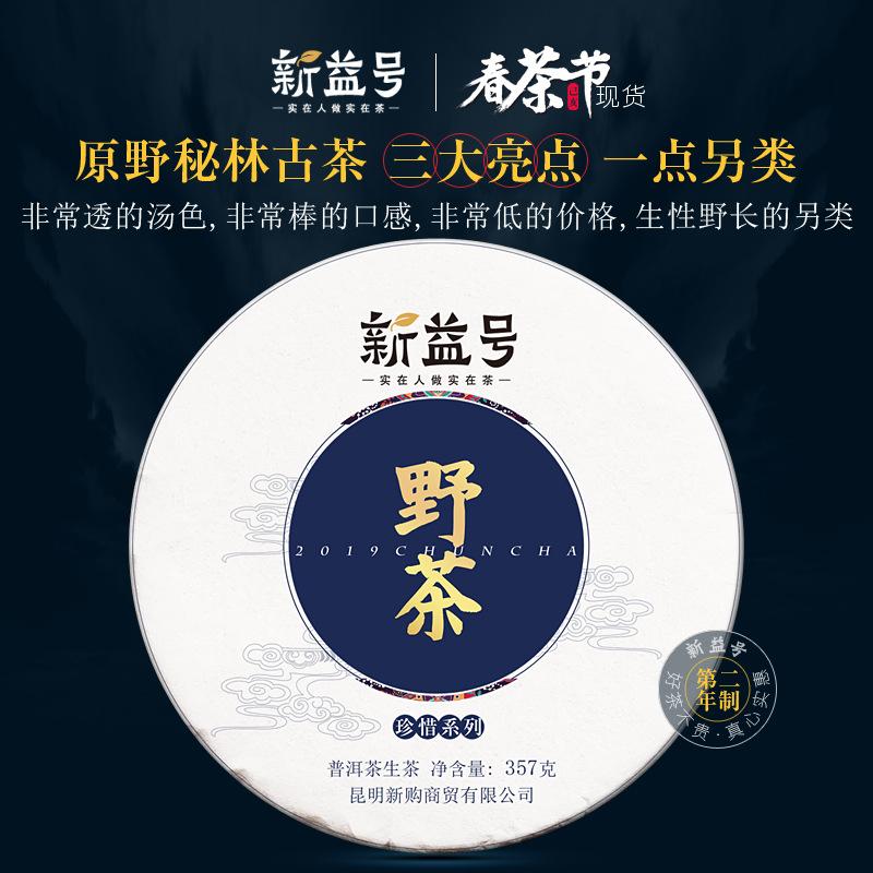 2019 Spring Tea Xinyi Cherish Wilderness   357g