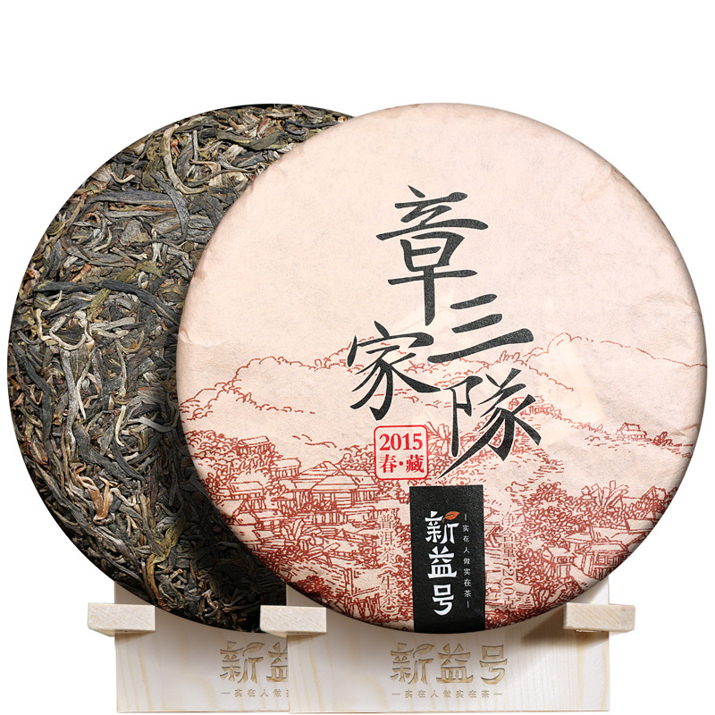 2015 Menghai Qizi Cake Old Pu'er 357g