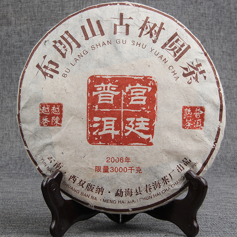 2006 Brown Mountain Palace Pu'er tea  357g