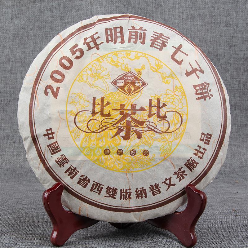 2005 Biyibi Tea Pu'er Tea 357g