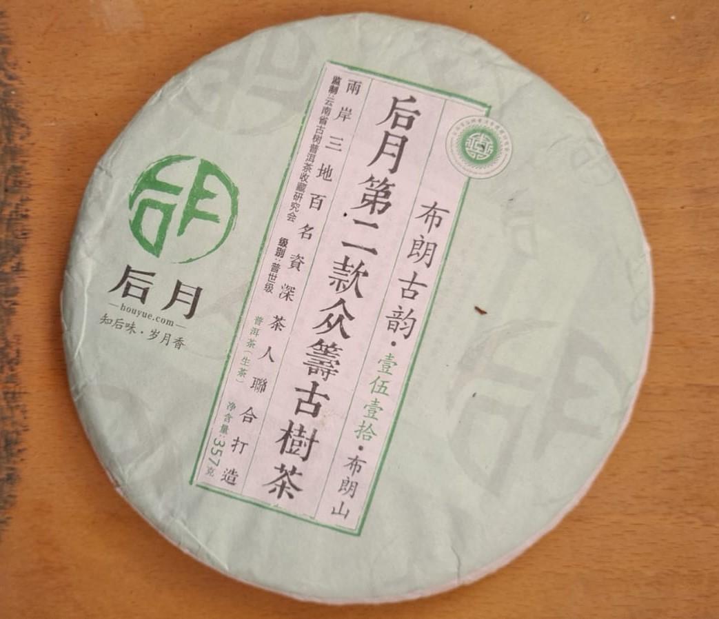 2015 Yunnan Lincang Exklusive Raw Pu'er 357g