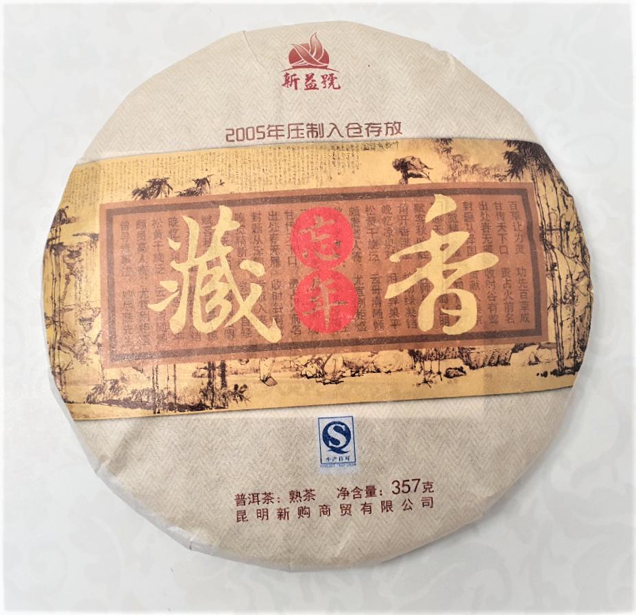 2005 Kunming Yiwu High Mountain Pu'er Tea 357g