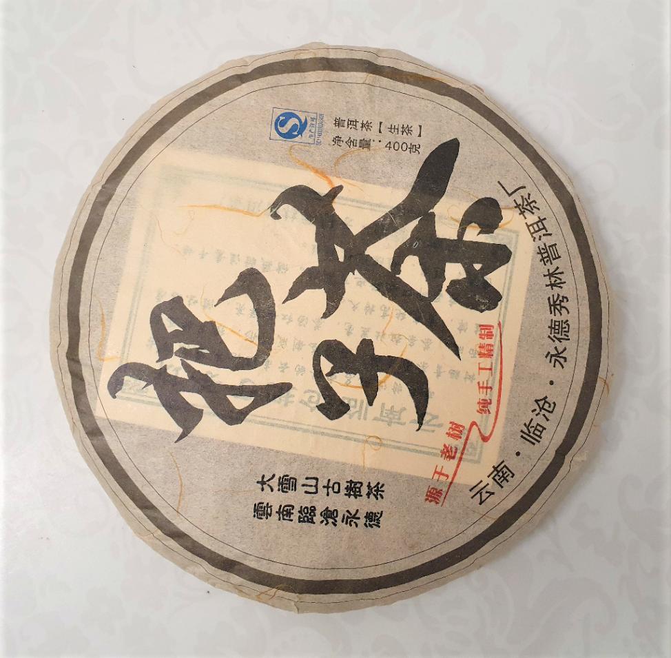 2011 Yu Shang High mountain Pu'er tea  400g