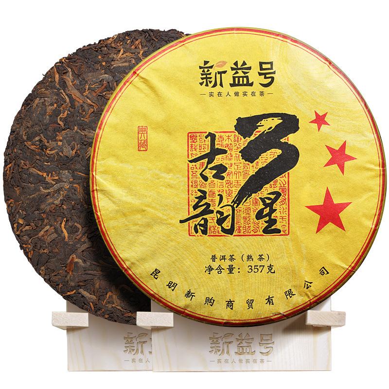 2017  Xinyi No. 3 Star Ancient Rhyme 357g