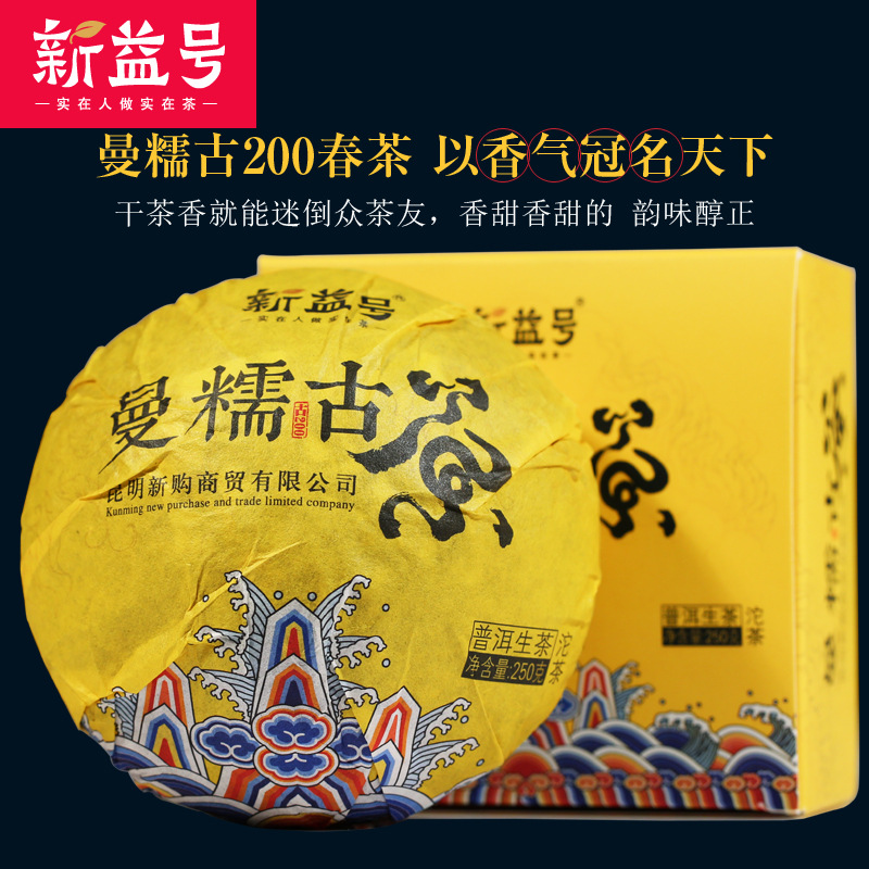 2010 Koláč Xinyi No. Ancient 200 Spring 250g