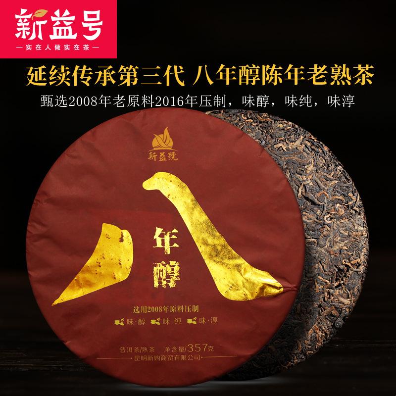 2008 Koláč Xinyi Pu'er Tea (357g)