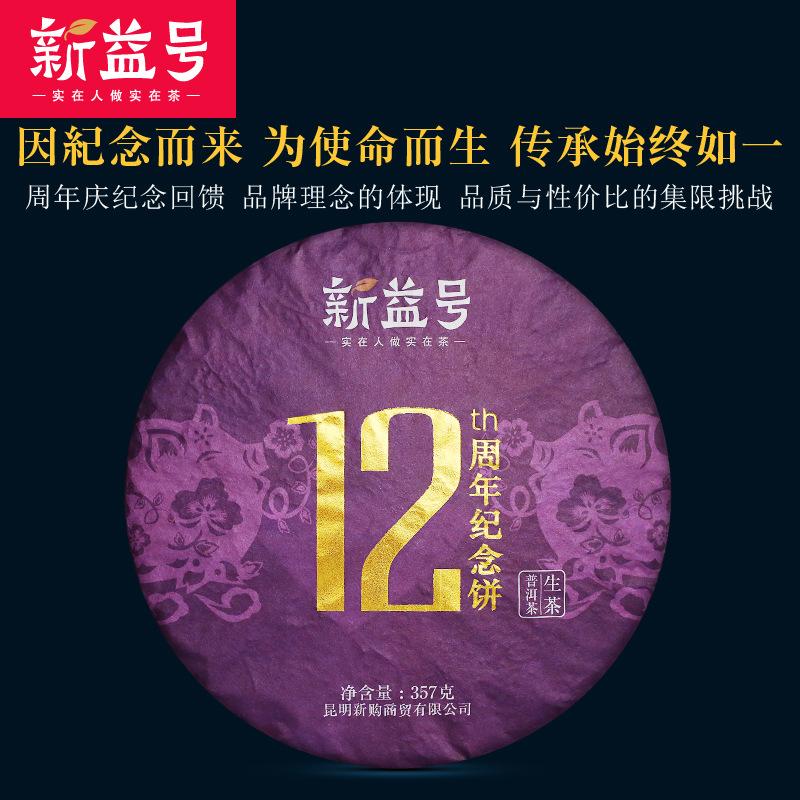 2018 Xinyi's 12th Anniversary Cake 357g