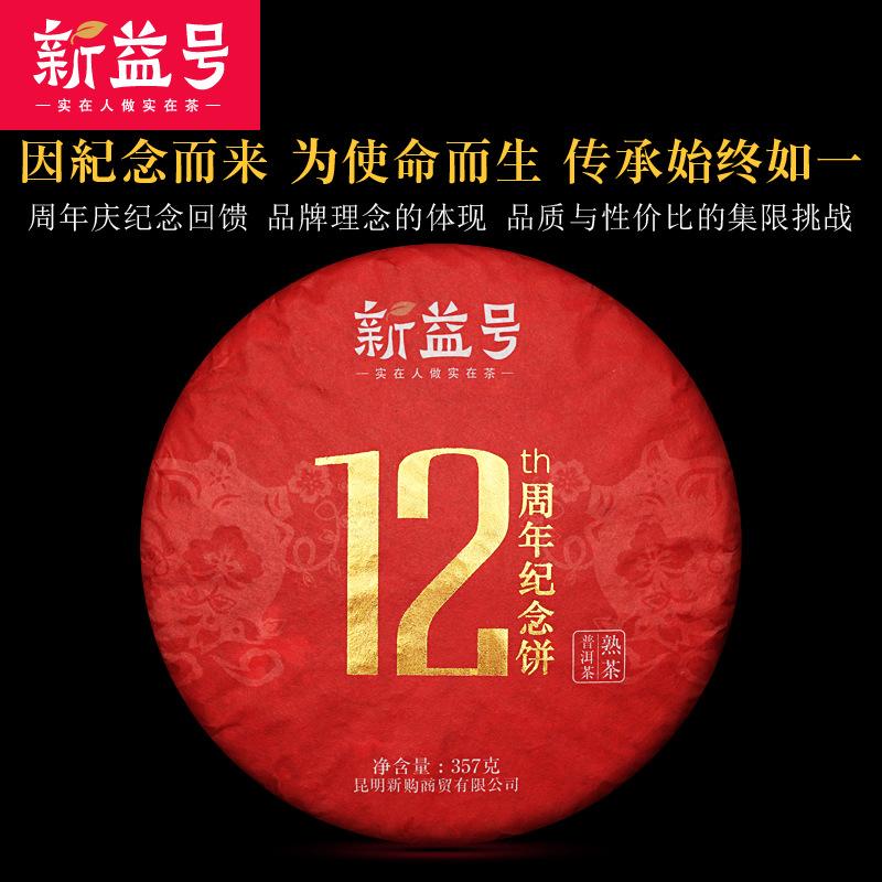 2015 Xinyi's 12th Anniversary Cake (357g)