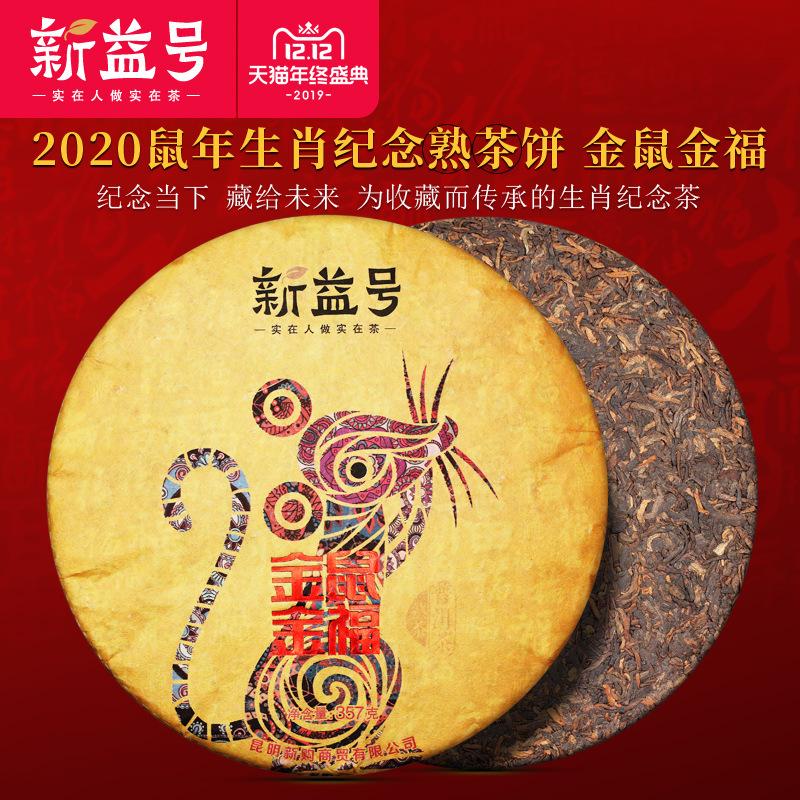 2018 Xinyi Gengzi of the Zodiac (357g)
