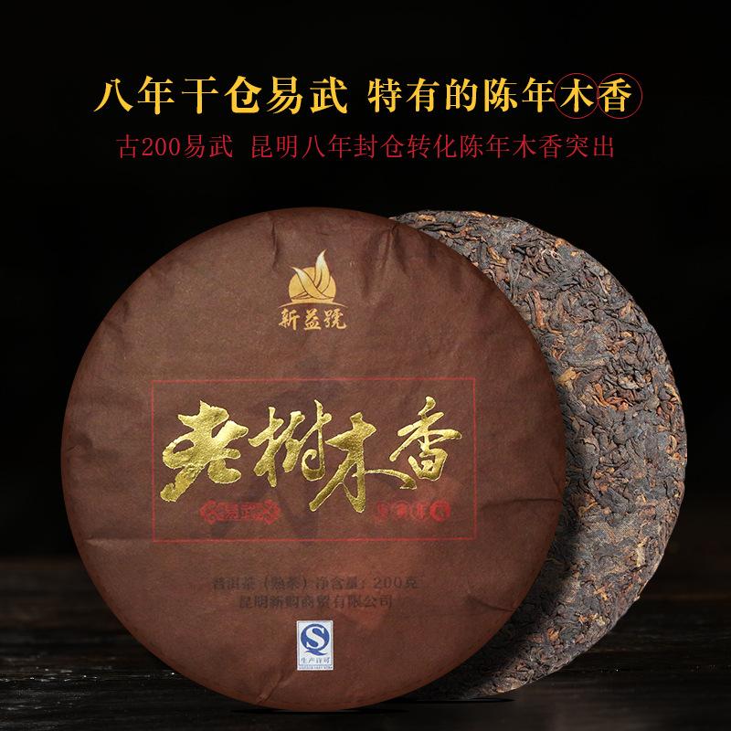 2010 Xinyihao dry warehouse Yiwu(200g)