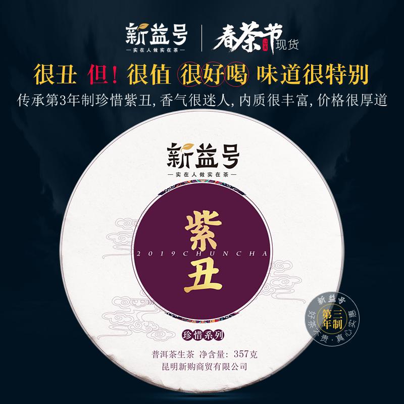 2019 Xinyihao. Spring Tea Cherish Purple 357g