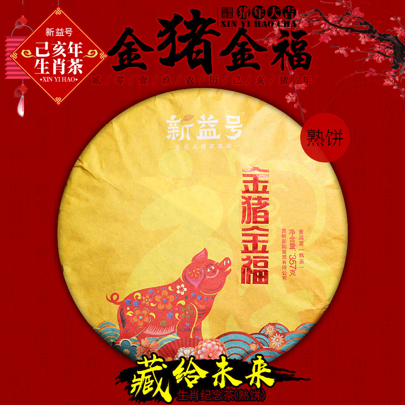 2019 Xinyihao. Chinese New Year (357g)